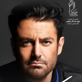 Mohammadreza Golzar's concert - Zahedan