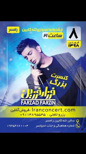 Farzad Farzin's Concert - isfahan