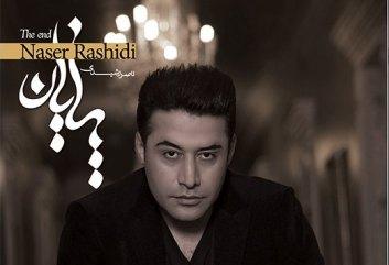 """نخستین آلبوم رسمی پاپ با صدای """"ناصر رشیدی"""" با نام """"پایان""""به بازار آمد."""