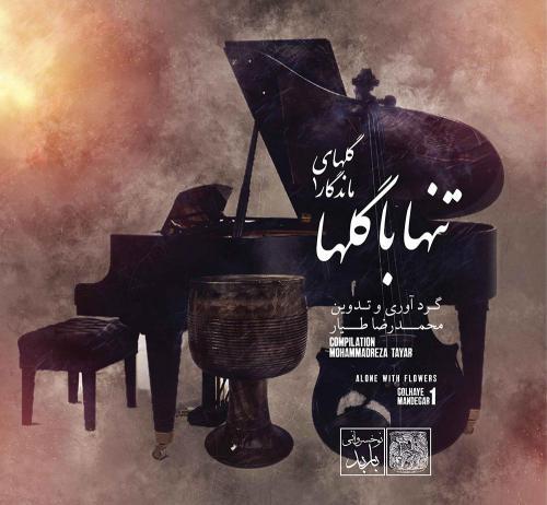 آلبوم تنها با گلها - محمدرضا طیار