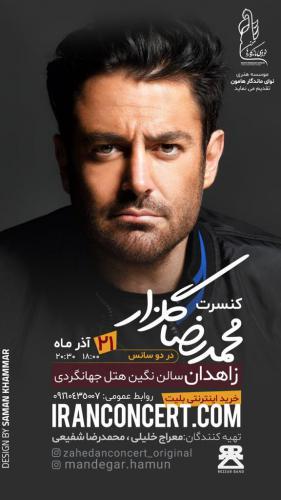 کنسرت محمدرضا گلزار - اردبیل