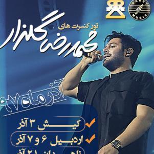 کنسرت های آذرماه محمدرضا گلزار