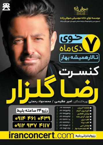 کنسرت محمدرضا گلزار - خوی