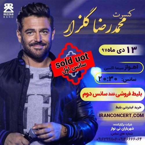 کنسرت محمدرضا گلزار - اهواز