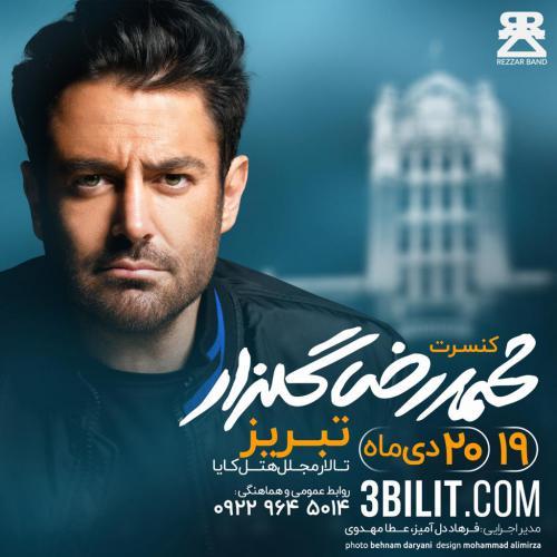 کنسرت محمدرضا گلزار - تبریز