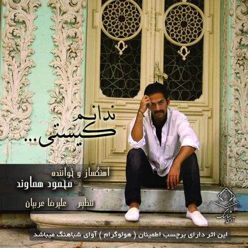 آلبوم ندانم کیستی - محمود هماوند