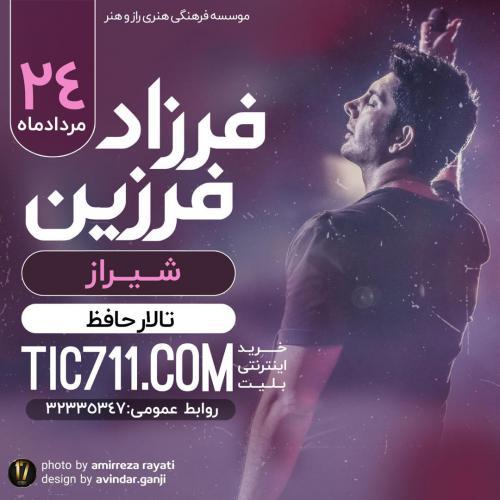 کنسرت فرزاد فرزین - شیراز