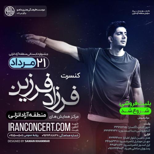 کنسرت فرزاد فرزین - منطقه آزاد انزلی