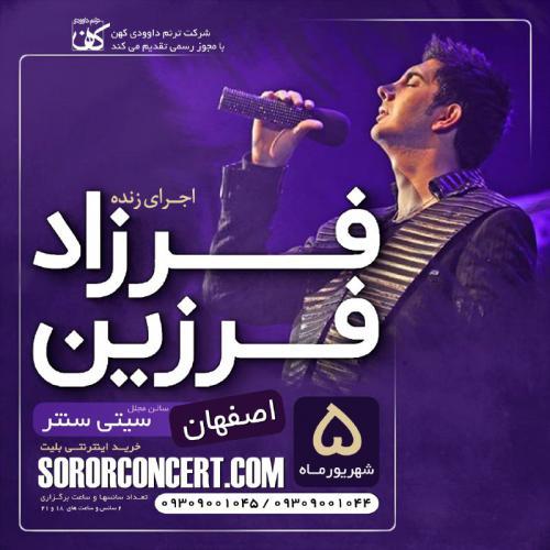 کنسرت فرزاد فرزین - اصفهان