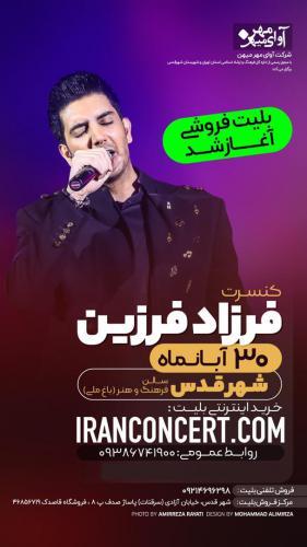 کنسرت فرزاد فرزین - شهر قدس