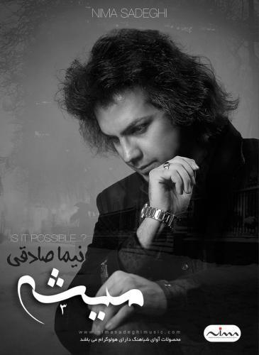 Mishe Album- Nima Sadeghi