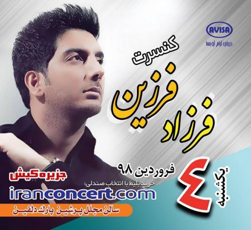 Farzad Farzin's oncert - Kish