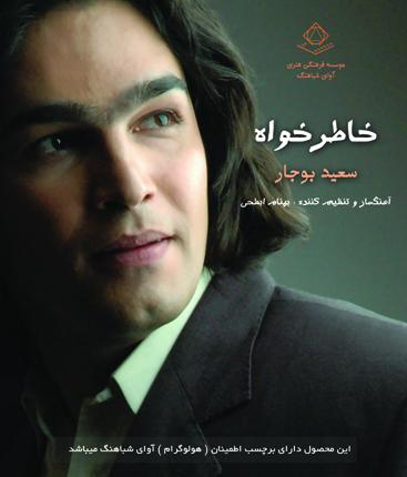 Khaterkhah- Saeid Boojar
