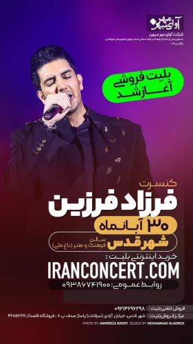 Farzad farzin Live in Shahr E Ghods
