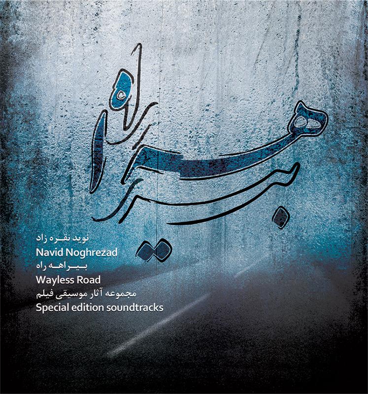 آلبوم بیکلام «بیراهه راه» اثر «نوید نقرهزاد» منتشر شد.