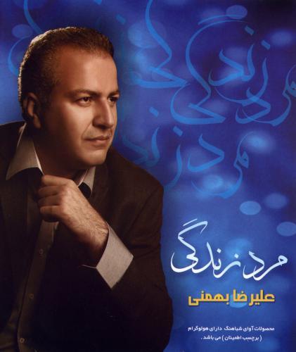 آلبوم مرد زندگی - علیرضا بهمنی