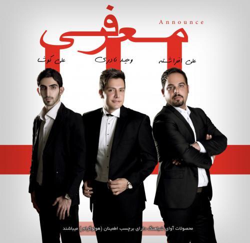 آلبوم معرفی - با صدای سه خواننده جدید