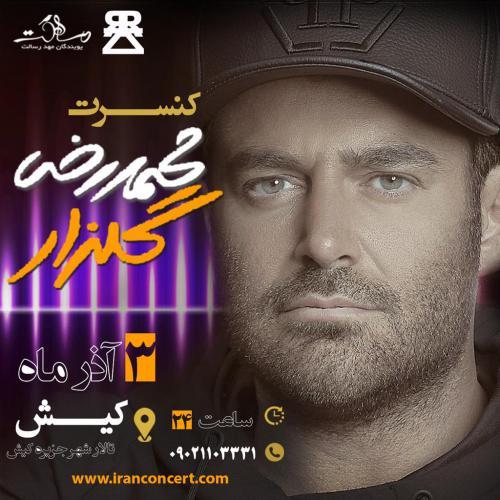 کنسرت محمدرضا گلزار - کیش