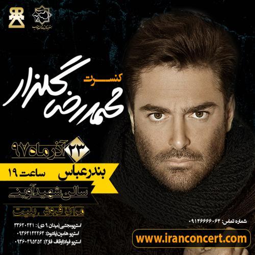 کنسرت محمدرضا گلزار - بندرعباس