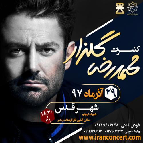 کنسرت محمدرضا گلزار - شهرقدس