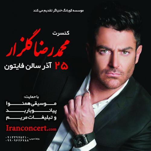 کنسرت محمدرضا گلزار - کرمان