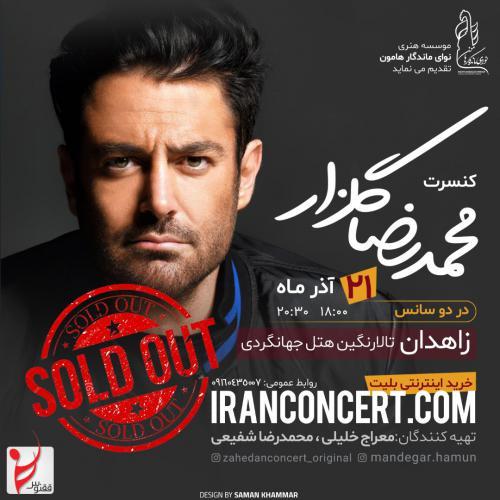 کنسرت محمدرضا گلزار  - زاهدان