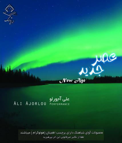 آلبوم عصر جدید - علی آجورلو ( بی کلام )