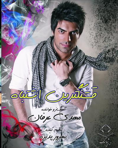 آلبوم قشنگترین اشتباه - مهدی عرفان