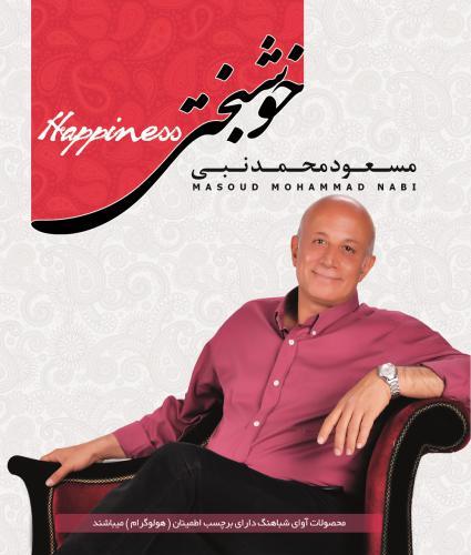 آلبوم خوشبختی - مسعود محمدنبی