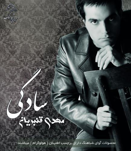 آلبوم سادگی - مهدی قنبریان