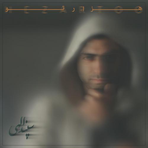 آلبوم هزار تو - سپند الهی